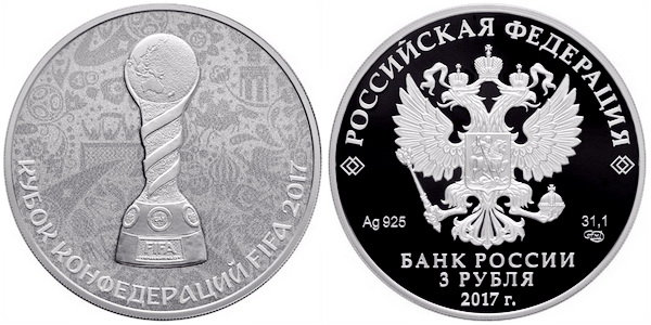 Монета Кубок конфедерации 2018