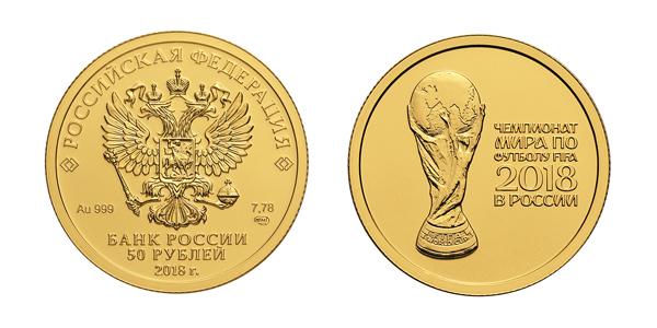 Золотая монета к ЧМ 2018