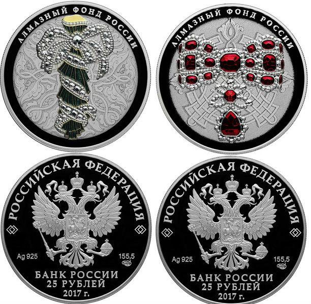 Монеты 25 рублей АФ