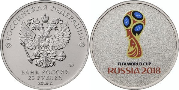 """""""5 рублей цветная ЧМ-2018"""