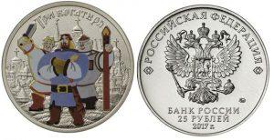 Монета богатыри 25 рублей цв.