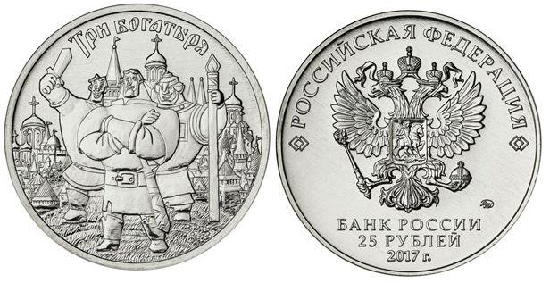 Монета 25 рублей богатыри нецветная