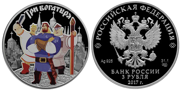 Монета 3 рубля богатыри