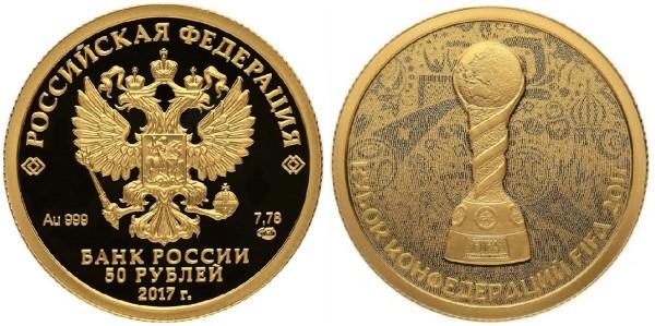 Монета 50 рублей, кубок конфедерации