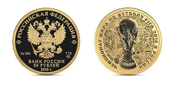 Монета 50 рублей, к ЧМ 2018