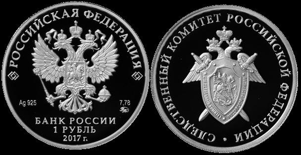 На фото памятная монета СКР