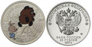 Монета 25 рублей Винни пух цветной