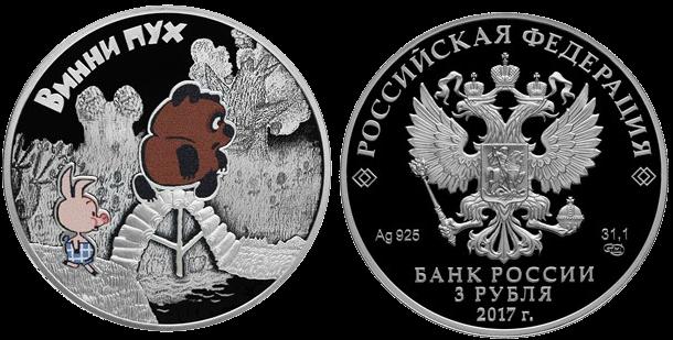 Монета 3 рубля винни пух
