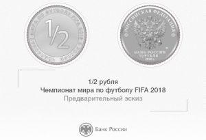 Монета в 1/2 рубля